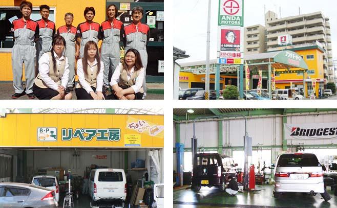 庵田自動車 店舗写真