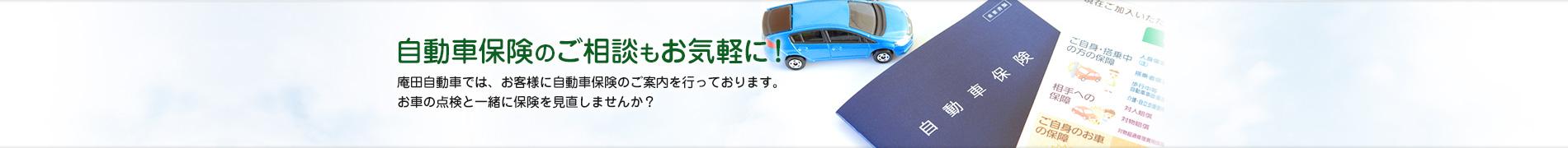 自動車保険のご相談もお気軽に!庵田自動車では、お客様に自動車保険のご案内を行っております。