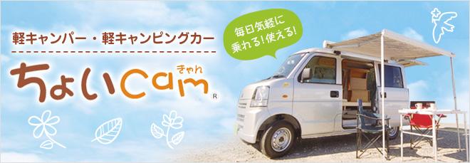 軽キャンパー・軽キャンピングカー ちょいcam(きゃん)