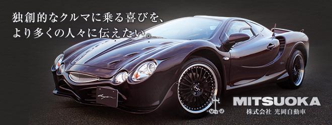 独創的なクルマに乗る喜びを、より多くの人々に伝えたい。株式会社 光岡自動車