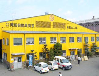 和歌山工場 外観写真