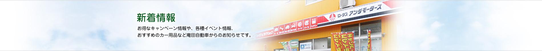 新着情報 お得なキャンペーン情報や、各種イベント情報、おすすめのカー用品など庵田自動車からのお知らせです。